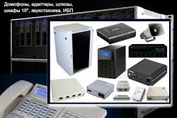 Домофоны, усилители ГГС, адаптеры и другое оборудование