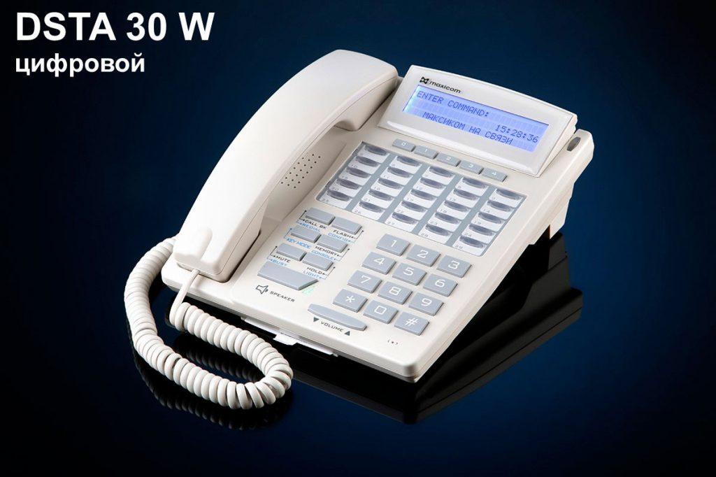 Цифровой СТА DSTA30W/DSTA30G